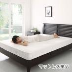 マットレス シングル ブラック 黒 マット 寝具 睡眠 快眠 安眠 やわらかめ かため 腰 丈夫 へたり クッション スプリング ウレタン 低反発 送料無料 あすつく