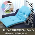 長座布団 クッション 背もたれ 60x110 ブルー 青 座布団 長座布団 クッション ビーズ ビーズクッション 座椅子 低反発 送料無料 あすつく