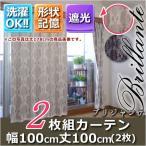 カーテン 遮光 遮熱 保温 形状記憶 2枚組 幅100丈100 アイボリー ( ドレープカーテン ドレープ 調光 )