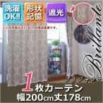 カーテン 遮光 遮熱 保温 形状記憶 1枚 幅200丈178アイボリー ( ドレープカーテン ドレープ 調光 )