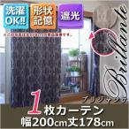 カーテン 遮光 遮熱 保温 形状記憶 1枚 幅200丈178 グレー 灰色 ( ドレープカーテン ドレープ 調光 )