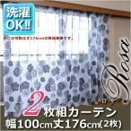 レースカーテン 花柄 2枚組 幅100丈176 ( レース カーテン 調光 )