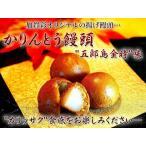 和菓子 お菓子  スイーツ かりんとう饅頭 五郎島金時味 12個 あすつく 母の日