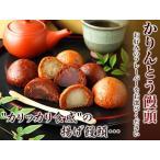 和菓子 お菓子 送料無料 ¥1000円ポッキリ かりんとう饅頭 6個