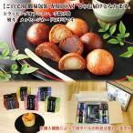 ホワイトデー お返し スイーツ 送料無料 ¥2000円ポッキリ かりんとう饅頭6個とポテト6個 簡易包装