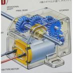 ミニモーター低速ギヤボックス(4速)