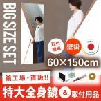 Yahoo!鏡ショップ ミラリス by 村松鏡店鏡 ミラー DIY 壁に貼る全身鏡 自分でつける姿見鏡セットBIG