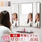 鏡 三面鏡 壁掛け コンパクト ドレッサー クイーン