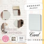 トイレ 貼る 鏡 ミラー 鏡 壁掛け 北欧 カード