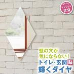鏡 壁掛け 貼る トイレ 玄関 縁起物 ダイヤモンド