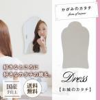 ショッピング壁掛け 女優 姫系 ミラー 鏡  壁掛け 貼る 賃貸 壁 メイク 姫 ドレス