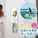 鏡 壁掛け 全身 サーフィン アウトドア サーフ インテリア鏡
