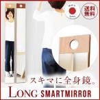 一人暮らし 鏡 ミラー 全身 スリム 北欧  姿見鏡 木  ナチュラル ロング