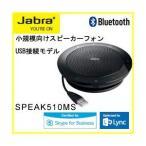 Jabra(ジャブラ) Jabra SPEAK510 MS USB/Bluetooth両対応 スピーカーフォン (携帯・小会議室用) 7510-109 (GNオーディオ) 【正規代理店品】