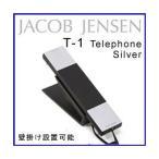 JACOB JENSEN(ヤコブ・イェンセン) T-1 Telephone(電話機) おしゃれ デザイン電話機 インテリア 壁掛け対応 シルバー