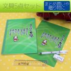 入学祝い 文具セット シャープペン 消しキーパー 直定規 ノート 下敷き  ことばの七福 送料無料