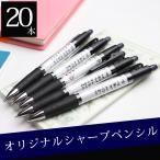 ショッピングシャープ シャープペンシル プレゼント オリジナル ことばの七福  本体:黒   20本セット