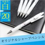 ショッピングシャープ シャープペンシル プレゼント 男性 女性  ことばの七福 本体:白  20本セット
