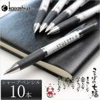 シャープペンシル 中学 小学 プレゼント オリジナル文具 ことばの七福  黒  10本セット
