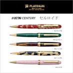 ショッピングプラチナ プラチナ万年筆 ボールペン #3776 CENTURY セルロイド BTB-10000S