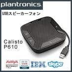 PLANTRONICS(プラントロニクス) Calisto P610 USB スピーカーフォン 201859-01 【正規品】