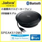 Jabra(ジャブラ) Jabra SPEAK510 MS Bluetooth搭載 USBスピーカーフォン (携帯・小会議室用) 7510-109 (GNジャパン) 【正規品】