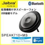 Jabra(ジャブラ) Jabra SPEAK710+ MS USB/Bluetooth両対応 スピーカーフォン (連結拡張可能) 7710-309 (GNオーディオ) 【正規代理店品】