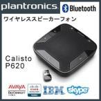 PLANTRONICS(プラントロニクス) Calisto P620 Standard Bluetoothワイヤレススピーカーフォン 86700-08 【正規品】