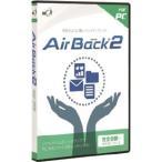 ショッピングバック アール・アイ Air Back 2 for PC AB2PCP 【Paid(請求書後払い)可】