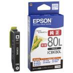 EPSON(エプソン) 【純正インク】 インクカートリッジ ICBK80L ブラック増量 カラリオプリンター用  【メール便対応可】