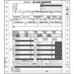 ヒサゴ OP386MCK 所得税源泉徴収票 受給者交付用 密封式 ドットプリンタ用(100セット入り)