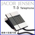 JACOB JENSEN(ヤコブ・イェンセン) T-3 Telephone(電話機) おしゃれ デザイン電話機 インテリア 壁掛け対応 シルバー 【正規代理店品】 【法人後払い可】