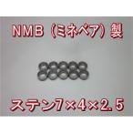 [10個] [NMB(ミネベア)製] ステンレス ハンドルノブ ベアリング DDL-740ZZ 674ZZ SMR74ZZ