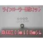 ┴ў╣■ ещедеєеэб╝ещб╝ е┘евеъеєе░▓╜е╒еыене├е╚ [ NMB└╜ DDL 630ZZ ] 3mmе╖еуе╒е╚═╤ е└едея╕■ е╣е╞еєеье╣ е╖ер 0.5 0.05mm
