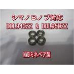 [4個] 送込 シマノ用 Bノブ Lノブ 対応 ベアリングセット ミネベア NMB製 DDL940ZZ DDL950ZZ SMR94ZZ SMR95ZZ
