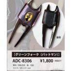 グリーンフォーク(バットマン) ADC-8306