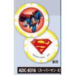 チップマーカー(スーパーマン-E) ADC-8316
