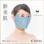 UVカットマスク 日焼け防止マスク 影美肌 -KAGEBIHADA- クールタイプ