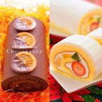 遅れてごめんね 母の日ギフト スイーツ ロールケーキ ショコランジュ&プランタンヌーボーセット 送料無料  お取り寄せ お祝 プレゼント 手土産