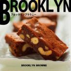 チョコレート バレンタイン ギフト ブルックリンブラウニー5個入 チョコ お土産 お取り寄せ スイーツ 焼き菓子