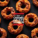 お試し スイーツ 焼き菓子 N.Y.キャラメルクリスピードーナッツパイ(バラ) お取り寄せ プレゼント