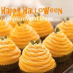 ハロウィン スイーツ パンプキンモンブラン  かぼちゃ お菓子 ギフト