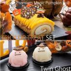 ハロウィン プレゼント ロールケーキ プレミアムマジックパンプキンロールと双子おばけのセット 冷蔵商品と同梱不可 スイーツ ギフト 送料無料