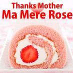 母の日2017 ギフト ロールケーキ マメール・ロゼ 限定 プレゼント スイーツ 送料無料