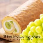 ハロウィン お菓子 2021 シャインマスカットロール ロールケーキ お取り寄せ お祝 送料無料 お祝 ケーキ フルーツ スイーツ プレゼント ギフト