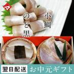 【送料無料】 小鯛の笹漬け&のど黒の昆布締め 半樽セット [_214504_]
