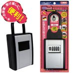 キーボックス カードと鍵の預かり箱