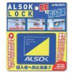 防犯グッズ 窓用 補助錠 ALSOK純正品 アルソックロック 窓開け防止 <追跡可能メール便>