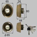 「プレナスX」QDK-668 交換 取替えシリンダー ドア厚48mm Z-1A5-DCTC MIWA交換用 DNシリンダー(PSシリンダー) 2個同一  鏡面ゴールド 【送料無料】
