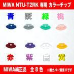 MIWA純正 NTU-T2RK 専用カラーチップ 全8色